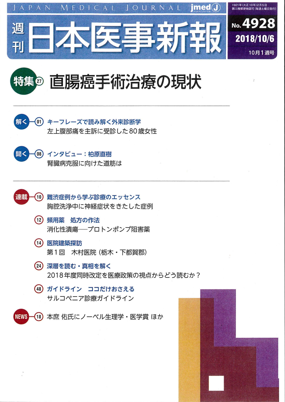 日本医事新報表紙
