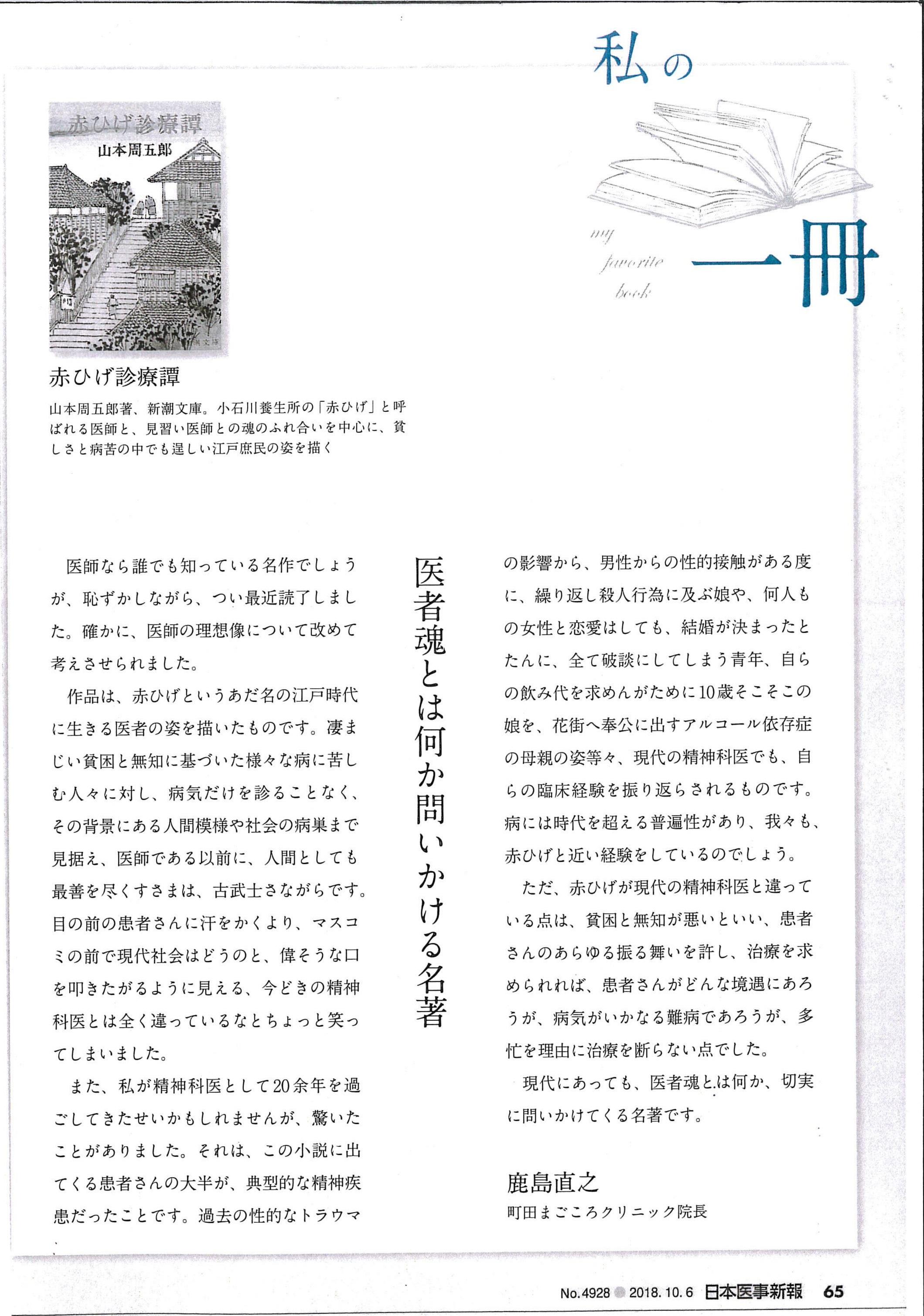 日本医事新報記事