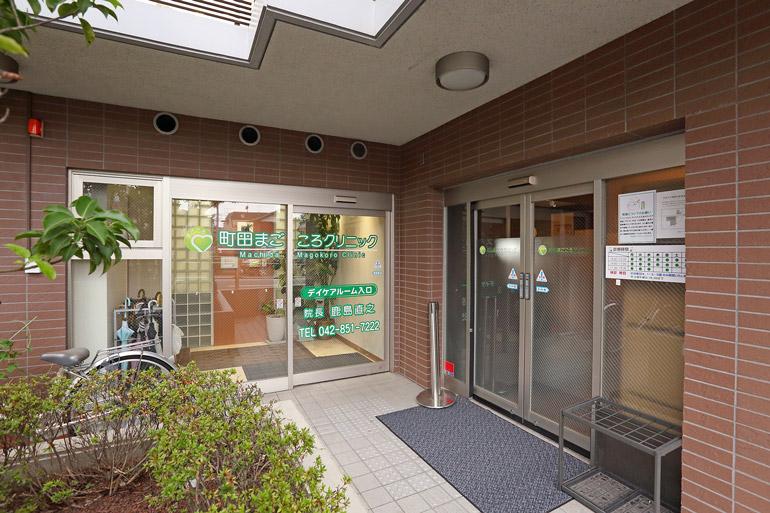 医療法人社団まごころ会 町田まごころクリニック